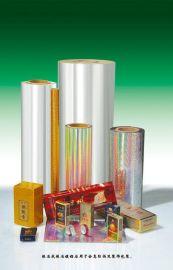 厂家批发镀铝膜、 射膜、预涂膜、转移膜、触感膜等