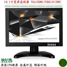 加尼鹰JL-101TK10寸10.1寸IPS宽屏液晶监视器 HDMI+VGA+BNC+RCA+USB接口   清1080P 多功能监控显示器