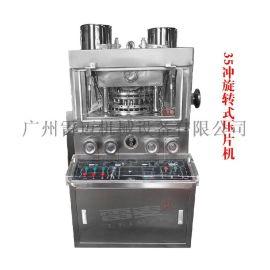 35冲旋转式压片机,大型旋转式压片机(现货)