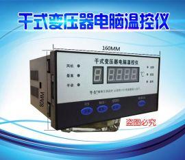 干变温控干式变压器温度控制器