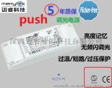 LED灯具驱动电源新品25W全程无频闪调光驱动电源生产厂家ML25C-PV