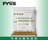 厂家供应吉林可再分散性乳胶粉混凝土添加剂专用