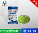 瑞奇特RQT-B-1硬质塑料管材增白剂直销
