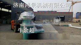木屑颗粒机生物质颗粒机济南鸿景机械有限公司