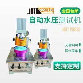 S3塗層面料水壓測試機 防水面料水壓機