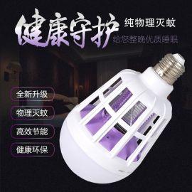 led灭蚊灯泡E27螺口家用照明灭蚊两用室内一扫光孕妇婴儿驱蚊