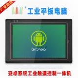 10寸安卓工業觸摸屏, Android工業平板電腦