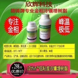 低粘度环氧树脂、环氧树脂胶水、JZthin™ Epoxy Resin& Hardener