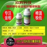 低粘度環氧樹脂、環氧樹脂膠水、JZthin™ Epoxy Resin& Hardener