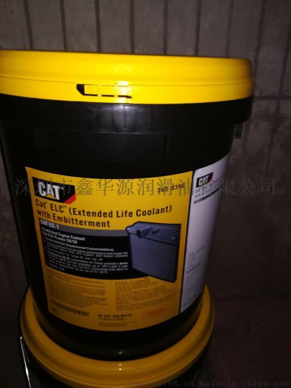 卡特特級防凍防鏽稀釋冷卻液 Cat ELC 365-8396防凍液 不凍液