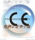 办理折叠自行车质检报告     CAL质检报告 深圳宝测达检测技术中心申工