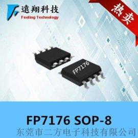 车灯,补光灯驱动芯片FP7176