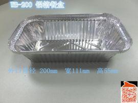 外卖打包快餐锡纸饭盒、一次性铝箔餐盒、外卖焗饭锡纸盒、焗饭打包铝箔盒、锡箔纸餐盒