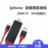 iPhone轉HDMI高清視頻線 蘋果HDTV線
