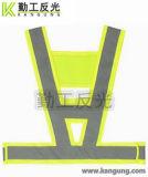 反光V型背心,勤工反光安全防护背心。