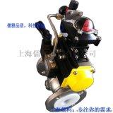 上海儒柯Q641F46-16P气动衬氟法兰球阀
