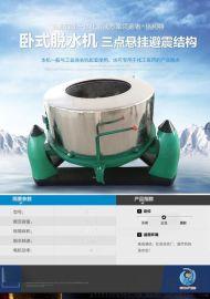 上海工业脱水机设备生产厂家 一套中型洗衣房设备要多少钱