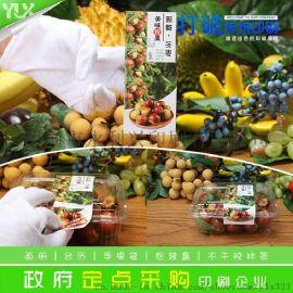 水果不干胶标签定做 新鲜冬枣不干胶贴纸定制长条腰封果贴纸
