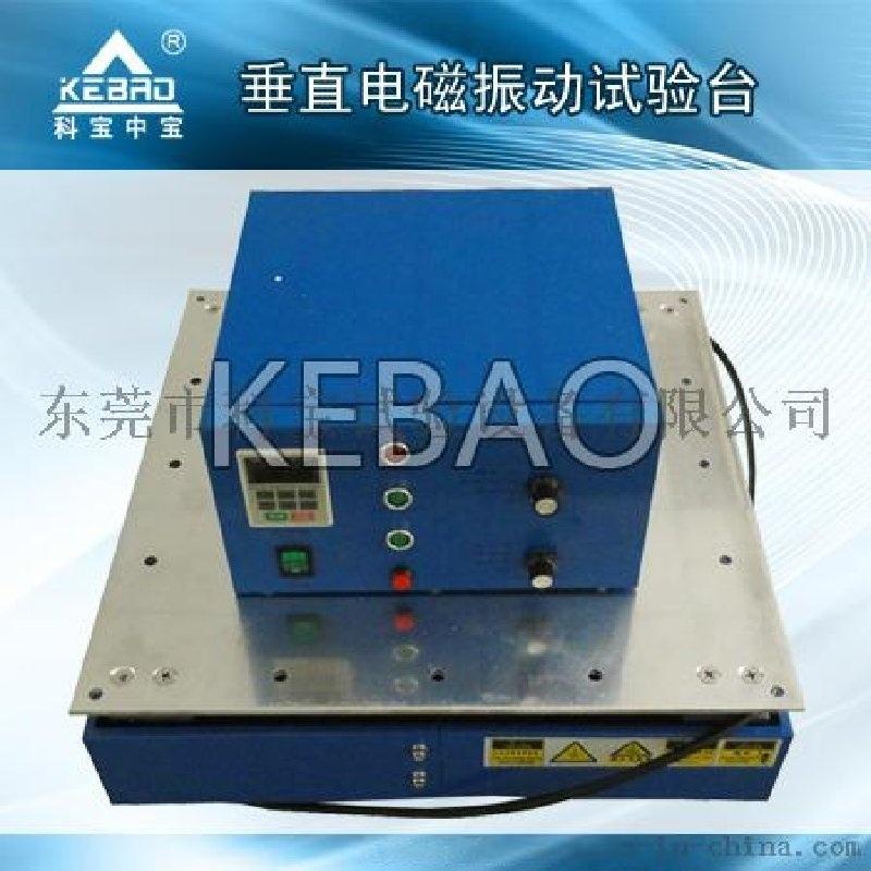 電磁式垂直振動試驗檯