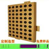 冲孔铝单板 设计造型厂家定制 热转印木纹色幕墙