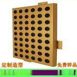 衝孔鋁單板 設計造型廠家定制 熱轉印木紋色幕牆