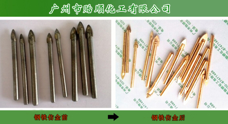 贻顺Q/YS.909钢铁仿金水提高防锈能力,金色着色剂浸泡不需设备