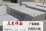 纖維增強水泥壓力板批發價格