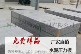 纤维增强水泥压力板批发价格