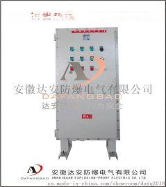 危险化工配套防爆配电箱  防爆配电箱标准
