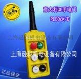 義大利GG雙排按鈕手操盒PLB06K的報價