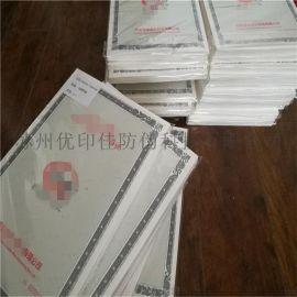安全线水印纸防伪合格证 纤维  纸塑料合格证定制