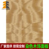 免漆饰面板,麦格理染色木皮,密度板,多层胶合板