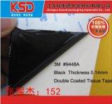 蘇州 3M9448A雙面膠高粘無痕耐高溫雙面膠