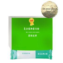 复合植物蛋白粉oem贴牌加工淘宝品牌定制
