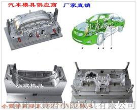 SL63AMG注射零部件模具轿车模具注塑加工