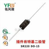 SR220 DO-15插件肖特基二极管印字SR220 佑风微品牌
