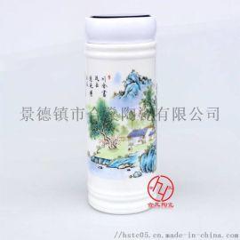 单位福利礼品陶瓷保温杯