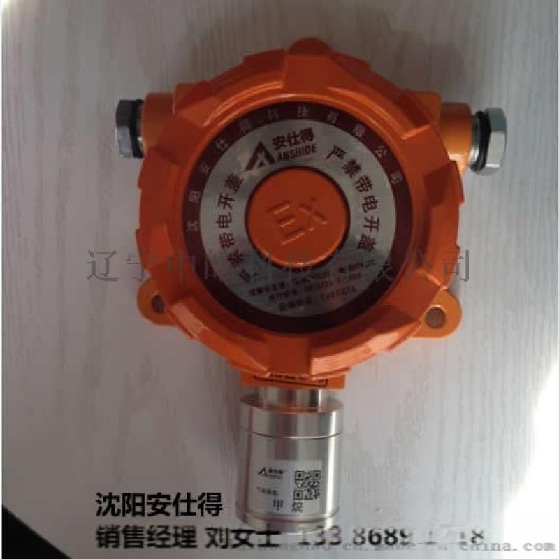 沈阳可燃气体ASD5300分线制气体探测器