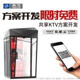 共享小型KTV支付宝扫码自助K歌厅商场投放音响控制系统主板全套设计方案