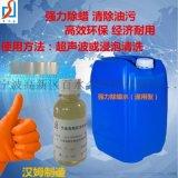 超聲波除蠟水原料   油酸酯