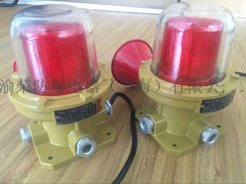 上海渝荣专业语音型防爆声光报警器