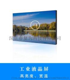 LCD屏液晶显示模组定制 LG定制