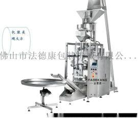 佛山法德康容积式自动包装机 大型量杯包装机 大米自动称重包装机 厂家直销 包邮