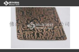 不锈钢彩色板 彩色镀铜板  红古铜蚀刻**纹