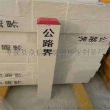 枣强众信厂家直销标志桩 里程碑品质保证·