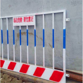 安全施工洞口 示基坑防护栏 临边 示基坑围栏