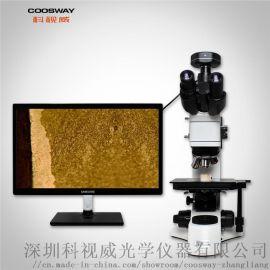 科视威**-正置透反射金相显微镜CSW-3230A