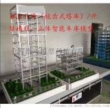 智慧立體停車庫模型定做立體車庫模型定製