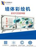 郑州爱普生双喷头智能墙体彩绘机