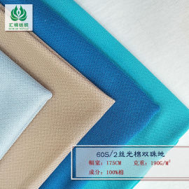 60s/2双丝光棉双珠地布 双面网眼布polo衫用布